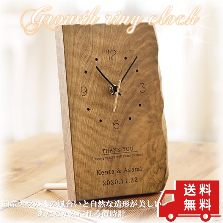 時を重ねる年輪時計フリーメッセージ