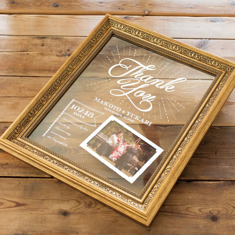 Grace グレース サンクスボードAタイプ【名入れ】【送料無料】 両親贈呈品 感謝状 記念品 結婚式 ブライダル 贈り物 プレゼント アンティーク調 フォトフレーム