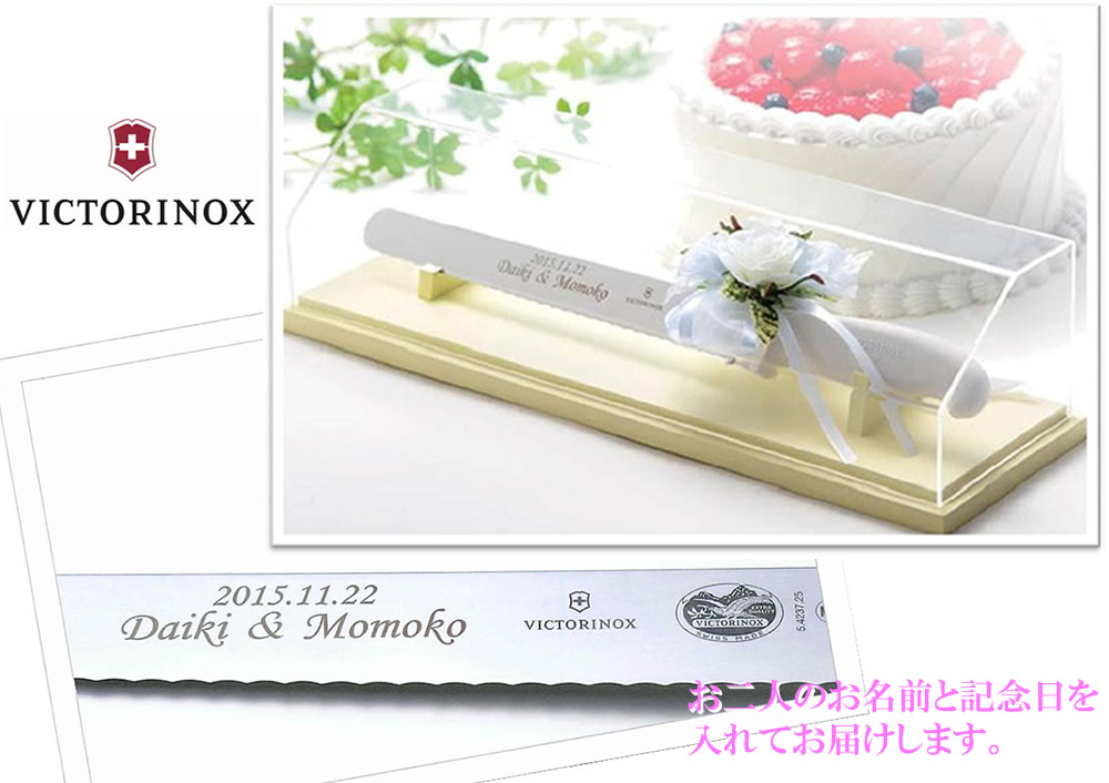 VICTORINOX アニバーサリー・ナイフ【レーザー彫刻 名入】専用ケース付き