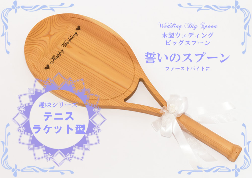 ファーストバイトに♪テニスラケット型ビッグスプーン・飾り台付き 誓のスプーン【名入れなし】