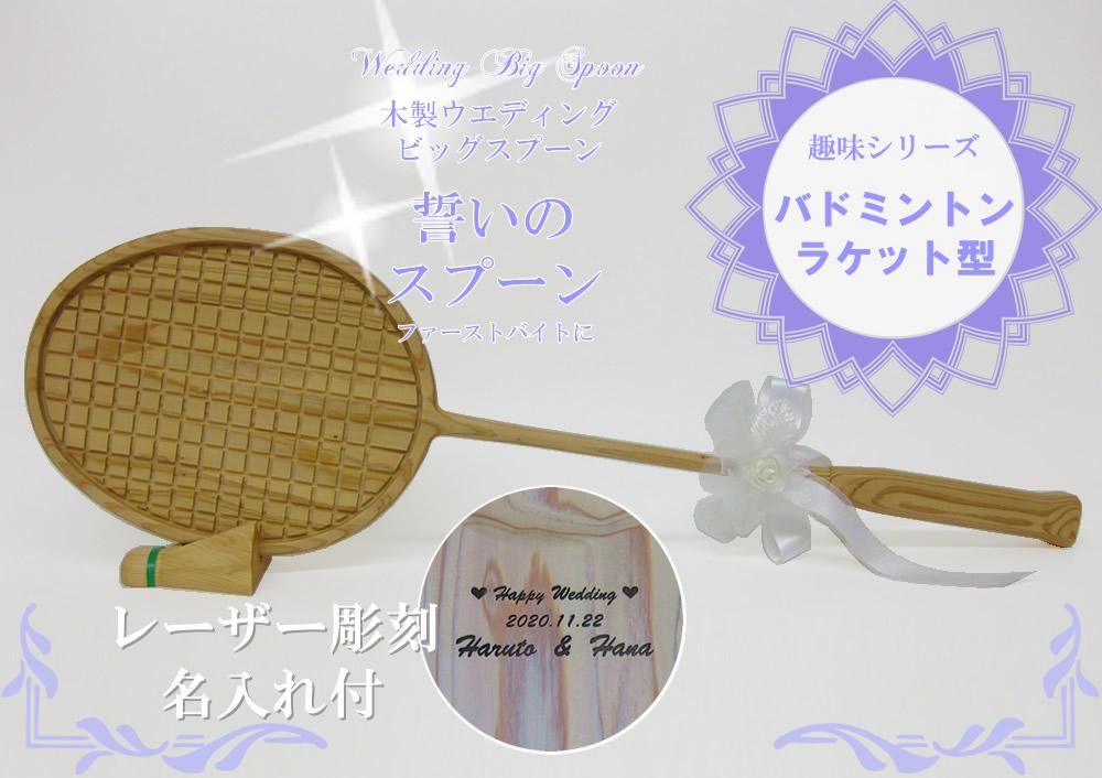 ファーストバイトに♪バドミントンラケット型ビッグスプーン・飾り台付き 誓のスプーン【レーザー彫刻 名入】