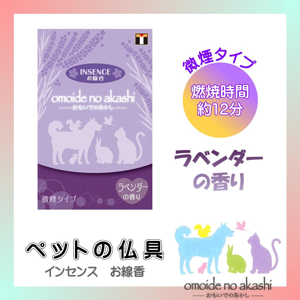 【ペット用仏具】オモイデノアカシインセンス ラベンダー