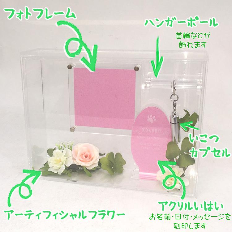 【ペット用仏具】おもいでボックスフレームフォトフレーム装花位牌遺骨カプセルセットペットメモリアル