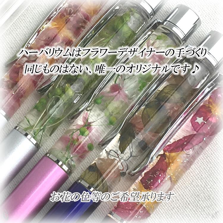 【名入れ】ハーバリウムボールペンS/ケース付き受注生産プリザーブドフラワードライフラワー誕生日プレゼント母の日敬老の日ギフトメール便送料無料