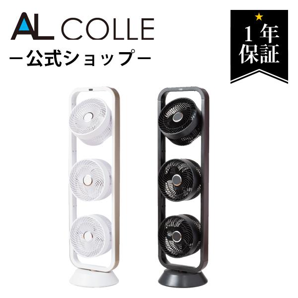 AL COLLE アルコレ 3連マルチファン ALF-106/W/K   正規品 公式ショップ ALF106W 1年保証 TTSS
