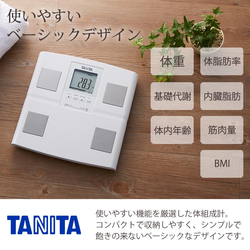 体重 計 基礎 代謝