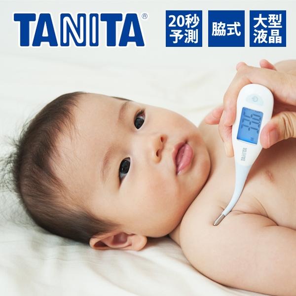 20秒の素早い測定 先端に柔らかい素材を使用 体温計 20秒 測定 予測式 超特価 タニタ 早い 脇式 正確 わき 赤ちゃん いつでも送料無料 BT-470 BT470BL