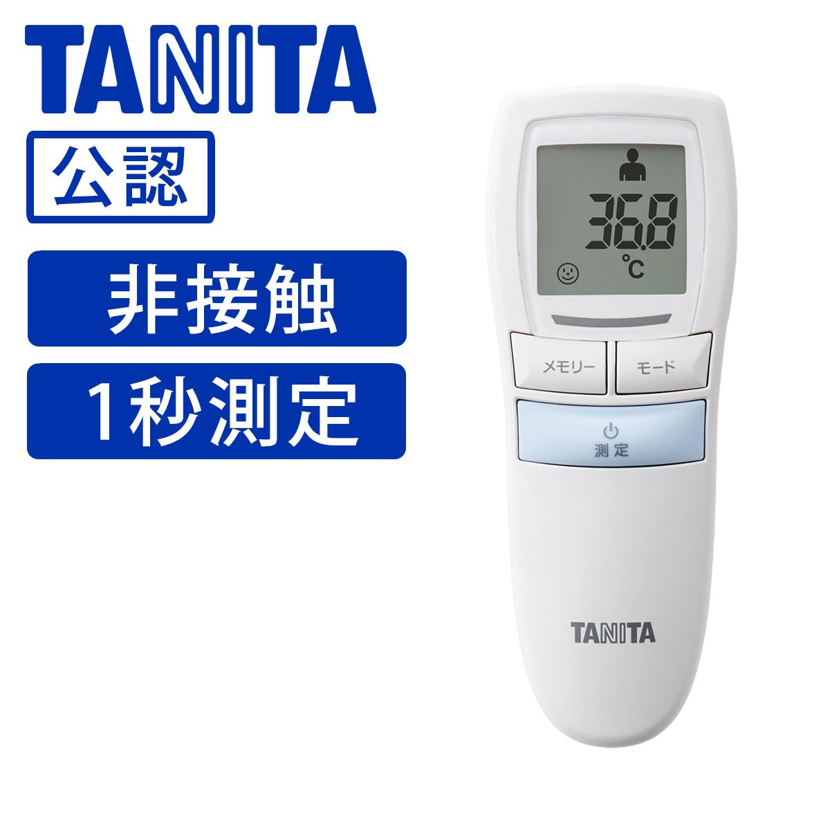 非接触だから 手軽にはかれる 公認ショップ 激安超特価 タニタ 非接触 体温計 1秒 おでこ BT542 医療用 TANITA 医療機器 額 在庫あり 赤ちゃん 医療器具 赤外線 最安値