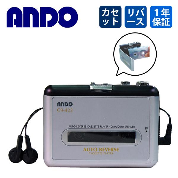 送料無料 シンプル機能で使いやすい 自動反転機能搭載 ANDO 最安値 アンドー カセットプレーヤー C9-422 オートリバース機能付 カセットテープ カセットプレイヤー プレーヤー ポータブル 再生機 ウォーキング 期間限定お試し価格 C9422 ウォークマン 散歩 スピーカー付 カセット 音楽プレーヤー 単三電池