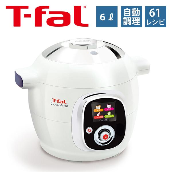 【完売】T-fal(ティファール) クックフォーミー CY7011JP | Cook4me l 便利 未来型クッキングサポーター おまかせ 自動 手料理 時短調理 圧力鍋 保温 電気鍋 電気圧力鍋 マルチクッカー
