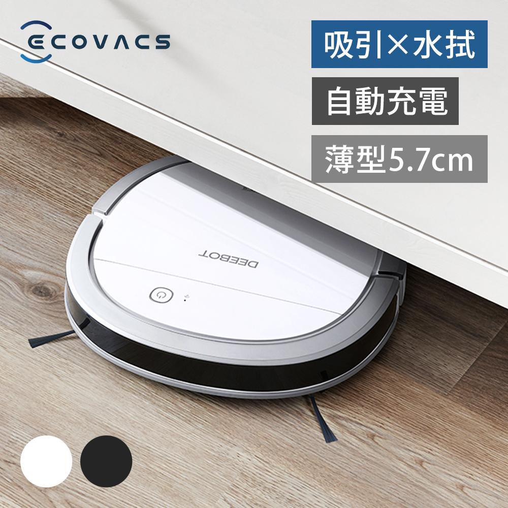 ロボット掃除機 水拭き 薄型 5.7cm エコバックス | ロボットクリーナー スマホ アプリ 段差 自動充電 ECOVACS DEEBOT OZMO Slim10 Slim15