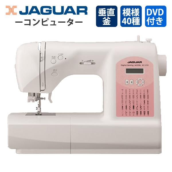 ジャガー コンピュータミシン 白 KC210