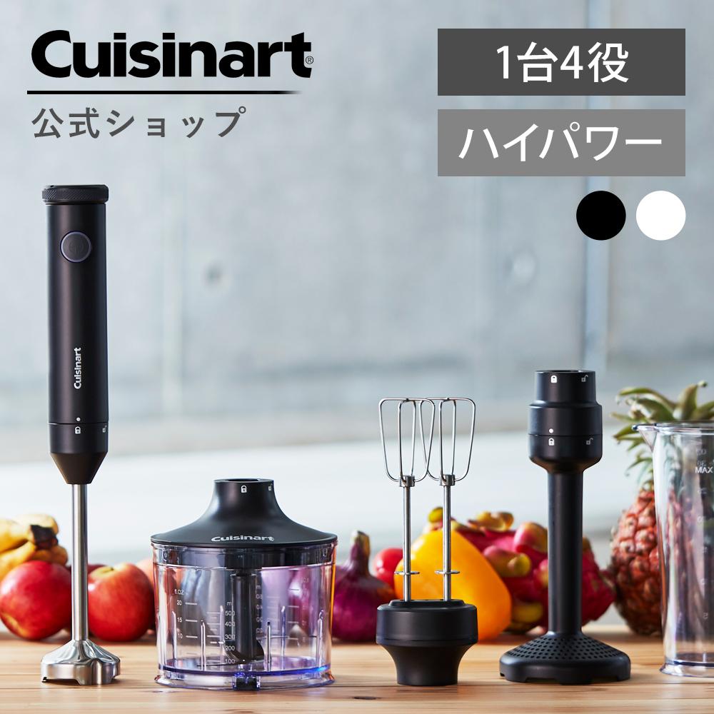 ハンドミキサー ハンドブレンダー Cuisinart クイジナート HB-702 | 離乳食 ジューサー ミキサー ブレンダー HB702