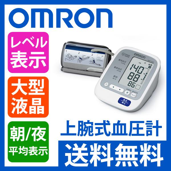 OMRON(オムロン) 上腕式自動血圧計 HEM7220【送料無料 送料込 健康管理 健康機器 敬老の日 プレゼント】