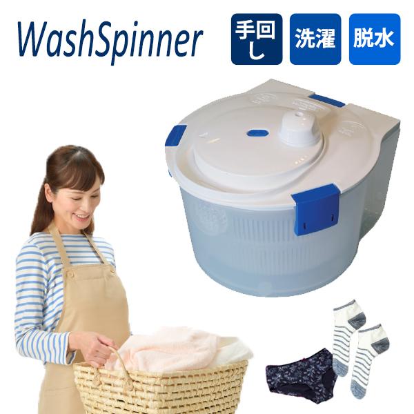 小型洗濯機 ハンドウォッシュスピナー セントアーク HWS4001 | 小型 脱水 ミニ ポータブル 工事不要 洗濯 手動 手回し 下着 水着 ペット 洗濯機