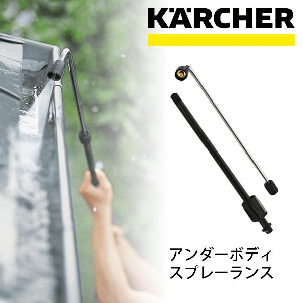 KARCHER(ケルヒャー) アンダーボディスプレーランス 2638817 【 送料込】