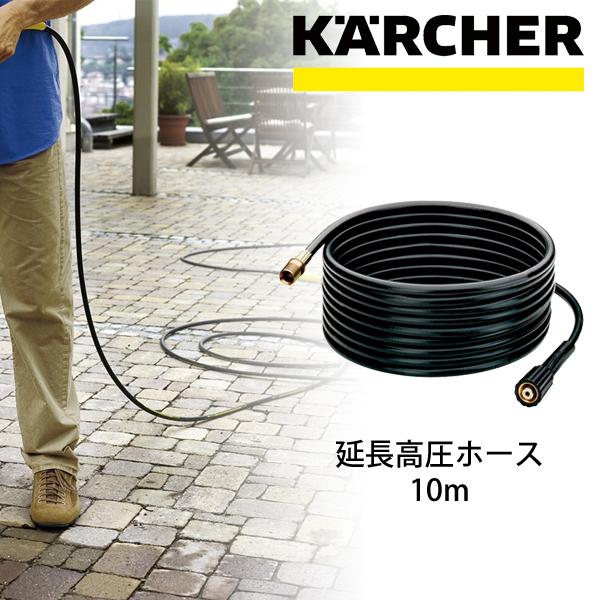 KARCHER ケルヒャー 延長高圧ホース 10M 6.389-092.0 | 送料無料 高圧洗浄器 アクセサリー オプション 部品 6389092