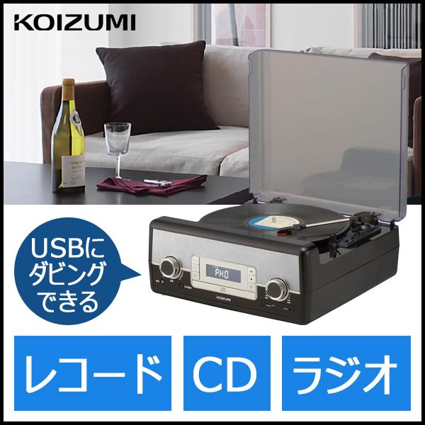 コイズミ マルチ レコードプレーヤー SAD-9801 | 送料無料 レコードラック CDラジオ CDプレーヤー CD ラジオ ワイドFM USB れこーど れこうど 再生 KOIZUMI SAD9801