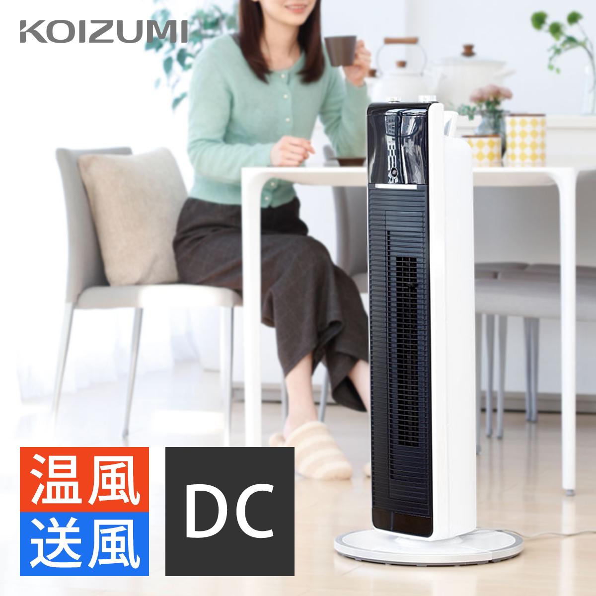 温風 暖房 HOT&COOL【ブラウン:完売しました】 ホット&クール セラミックヒーター 人感センサー   送風機 温風ヒーター スリム 扇風機 ファンヒーター