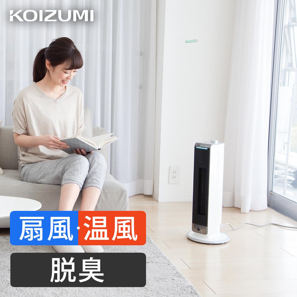小型タイプのホットアンドクールファン コイズミ タワーファン 扇風機 リビング扇 温風 人気商品 送風 人感センサー タイマー 小型 2021年 小さい ホワイト KOIZUMI KHF0813W クール ホット ファンヒーター 夏物 テレビで話題