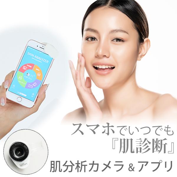 スキンスコーピープロ エスビーエス MABS004 | 美肌 カメラ アプリ チェック 肌 診断 測定 解析 分析 管理 記録 マイクロスコープ 高精細レンズ 美容 エステ スキンケア スマホ 携帯 iphone Android