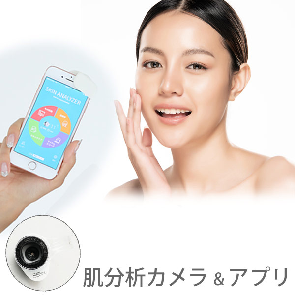 SALE中P最大50%還元 スキンスコーピープロ エスビーエス エステ MABS004 | 美肌 記録 カメラ 測定 アプリ チェック 肌 診断 測定 解析 分析 管理 記録 マイクロスコープ 高精細レンズ 美容 エステ スキンケア スマホ 携帯 iphone Android, 野菜のタネのお買い物 太田のタネ:9cbcae1f --- sunward.msk.ru