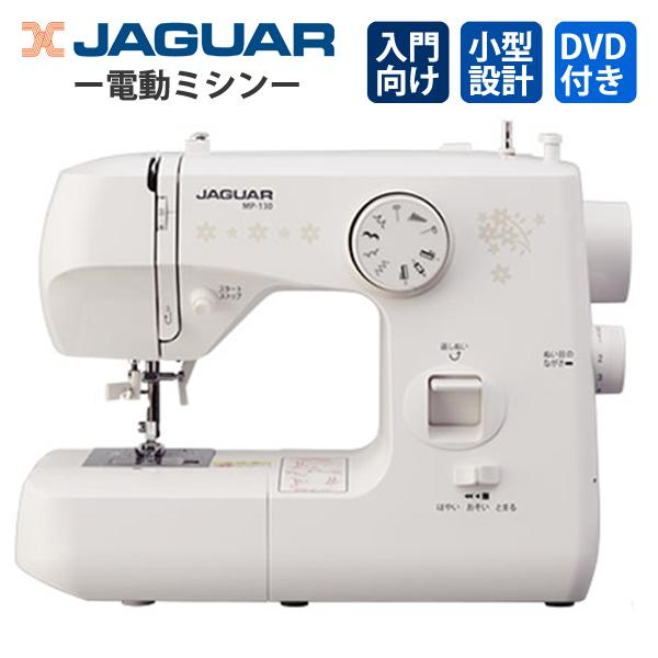 SALE中P最大50%還元 JAGUAR(ジャガー) コンパクト電動ミシン MP130 MP130, インプレッション AUTO:02861f1b --- sunward.msk.ru