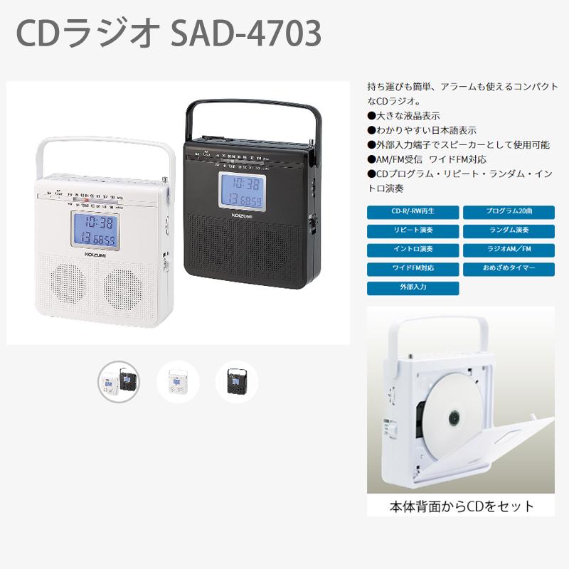 CDラジオ CDプレーヤー コイズミ SAD-4703 ラジオ コンパクト シンプル 壁掛け 敬老の日 おしゃれ CD 小型 ワイドFM 電池式 KOIZUMI SAD4703   携帯ラジオ プレーヤー 持ち運び ポータブルラジオ