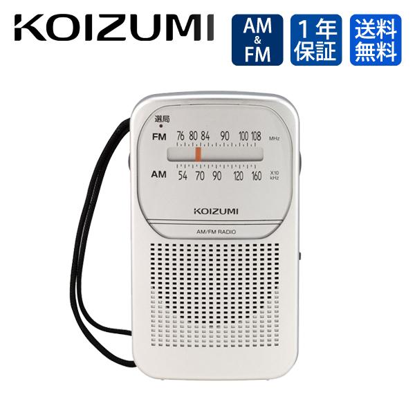 楽天市場】ラジオ AM/FMラジオ コイズミ SAD-7226/S | 送料無料 ...