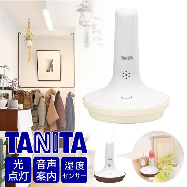 TANITA(タニタ) コンディショニングセンサー TT556/IV/BR【薄型 デジタル】