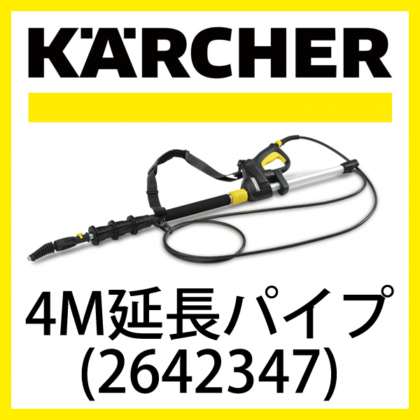 KARCHER ケルヒャー 延長パイプ4m 2.642-347.0 | 送料無料 高圧洗浄器 アクセサリー オプション 部品 別売り 対応機種 K2 K3 K4 K5 K 2.010 K2.300 K2.400 K3.490 K5.600 G4.10M G7.10M 2642347