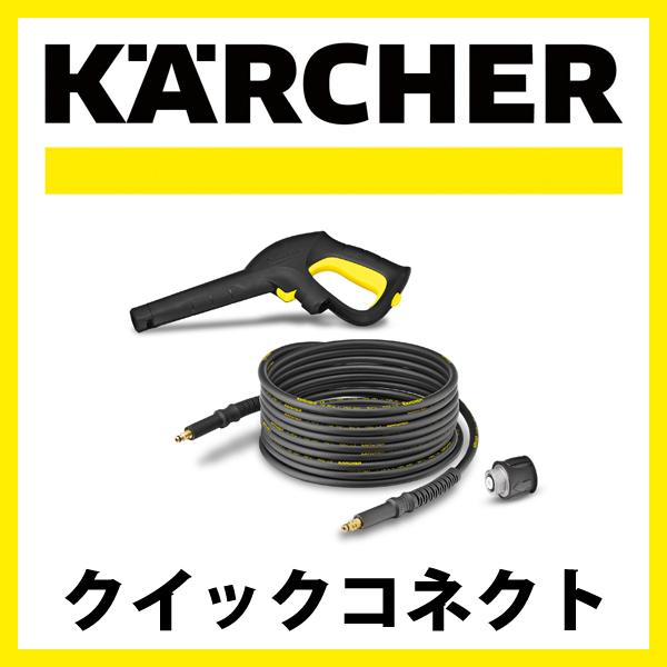 【新製品】KARCHER(ケルヒャー) クイックコネクトキット(12m) 2643909 【送料込 送料無料】【お取り寄せ】
