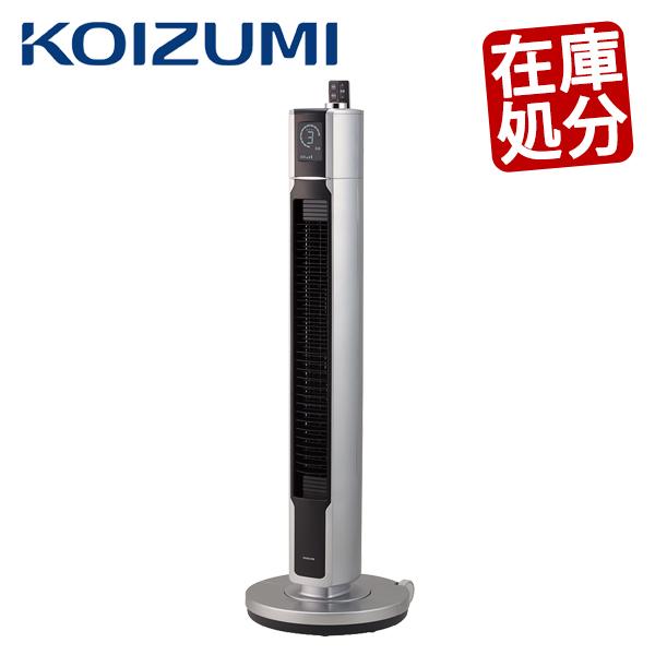コイズミ コードレスタワーファン シルバー KTF0580S   扇風機 スリムファン スリム タワー 送料無料 DCモーター DC