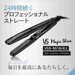 VS ヴィダルサスーン マジックシャイン スチームストレートアイロン VSS-9510/KJ | 送料無料 ヘアアイロン ヘアーアイロン コテ ストレーター アイロン ヘア ブラック スチーム ストレートアイロン 美容家電 カール ビダルサスーン VSS9510KJ