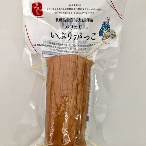 【古今東北】<秋田県産白首大根使用>パリコリいぶりがっこ