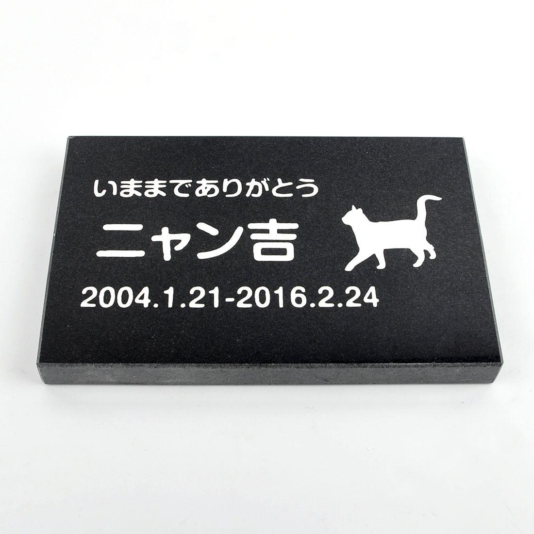Pet&Love. ペットのお墓 天然石製 シンプル型 御影石 黒  200x130mm(厚さ20mm)  【HLS_DU】【楽ギフ_名入れ】 attr130attr ctgr2ctgr sml3sml+ctgr2ctgr CAT