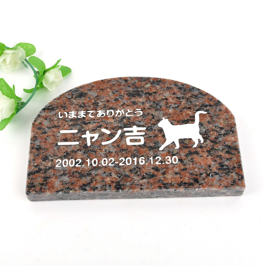 Pet&Love. ペットのお墓 天然石製 シンプル型 御影石 レッド アーチ 200x130mm(厚さ20mm)  【HLS_DU】【楽ギフ_名入れ】 attr130attr ctgr2ctgr sml3sml+ctgr2ctgr CAT