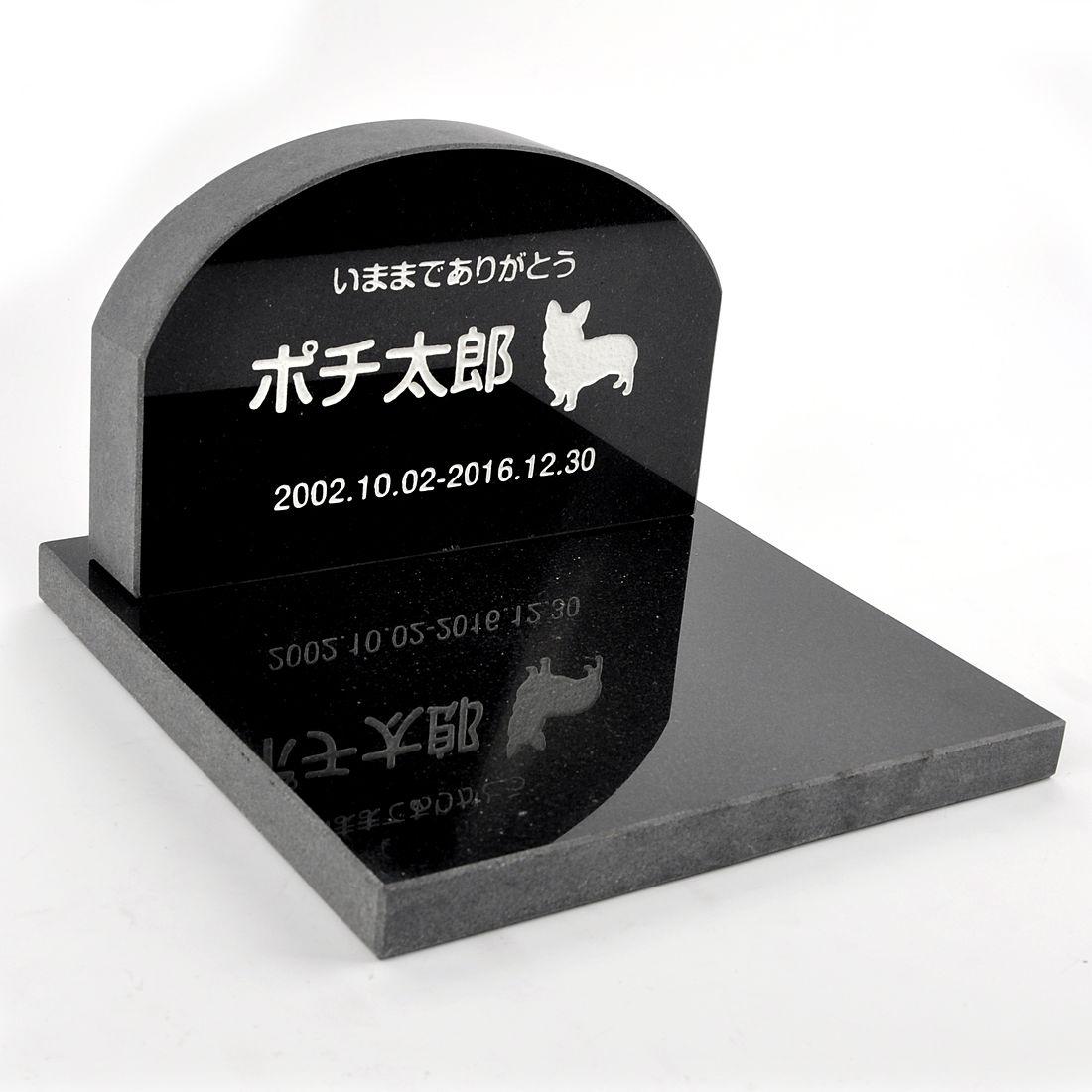 Pet&Love. ペットのお墓 天然石製 セット型 御影石 ブラック アーチ  【HLS_DU】【楽ギフ_名入れ】 attr131attr ctgr2ctgr sml3sml+ctgr2ctgr DOG