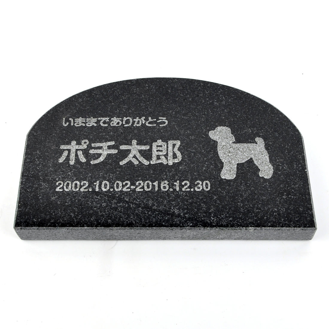 Pet&Love. ペットのお墓 天然石製 シンプル型 御影石 ブラック プレーン アーチ 200x130mm(厚さ20mm)   【HLS_DU】【RCP】【楽ギフ_包装】【楽ギフ_名入れ】 attr130attr ctgr2ctgr sml3sml+ctgr2ctgr DOG