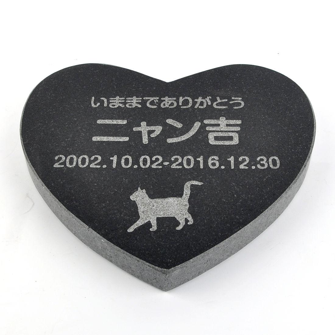Pet&Love. ペットのお墓 天然石製 シンプル型 御影石 ブラック プレーン ハート 180x160mm(厚さ20mm)  【HLS_DU】【楽ギフ_名入れ】 attr130attr ctgr2ctgr sml3sml+ctgr2ctgr CAT