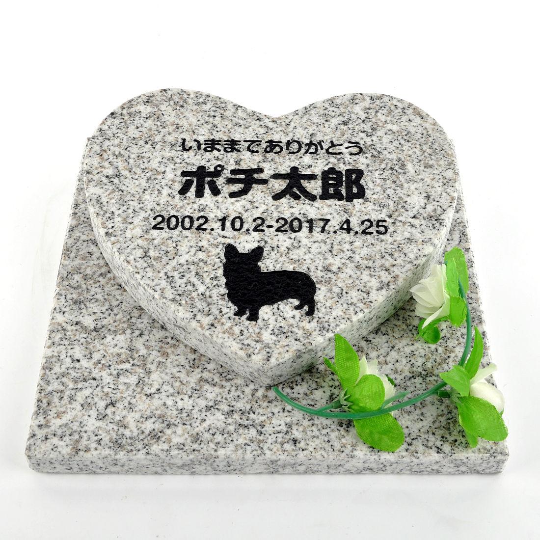 Pet&Love. ペットのお墓 天然石製 セット型 御影石 グレー ハート  【HLS_DU】【楽ギフ_名入れ】 attr131attr ctgr2ctgr sml3sml+ctgr2ctgr DOG