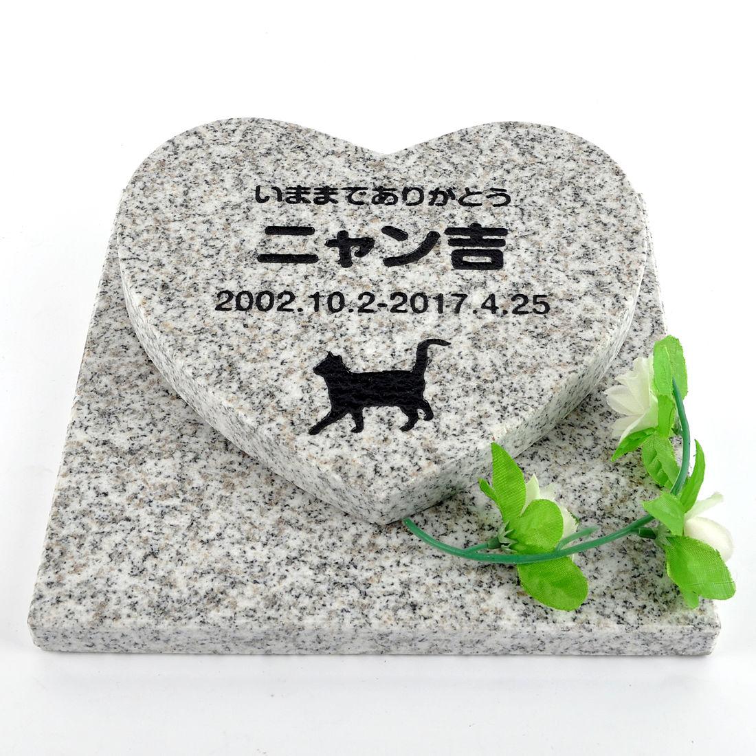 Pet&Love. ペットのお墓 天然石製 セット型 御影石 グレー ハート  【HLS_DU】【楽ギフ_名入れ】 attr131attr ctgr2ctgr sml3sml+ctgr2ctgr CAT
