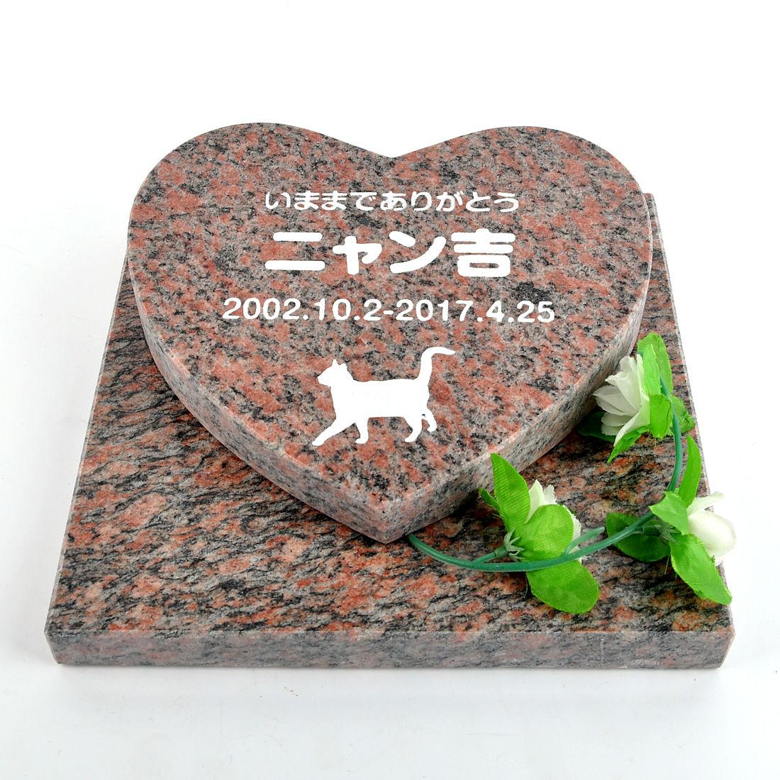 Pet&Love. ペットのお墓 天然石製 セット型 御影石 レッド ハート  【HLS_DU】【楽ギフ_名入れ】 attr131attr ctgr2ctgr sml3sml+ctgr2ctgr CAT