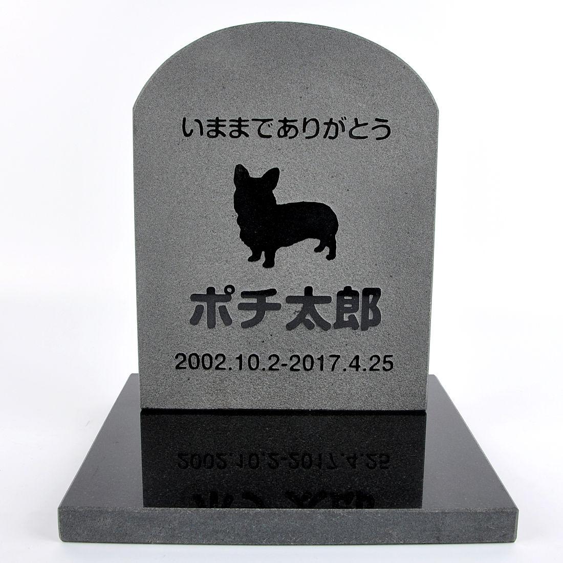 Pet&Love. ペットのお墓 天然石製 セット型 御影石 ブラック 浮き彫り スタンダード  【HLS_DU】【楽ギフ_名入れ】 attr131attr ctgr2ctgr sml3sml+ctgr2ctgr DOG