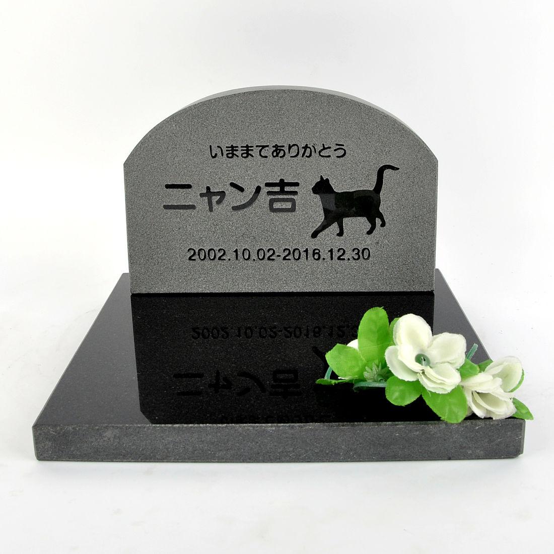 Pet&Love. ペットのお墓 天然石製 セット型 御影石 ブラック アーチ 浮き彫り  【HLS_DU】【楽ギフ_名入れ】 attr131attr ctgr2ctgr sml3sml+ctgr2ctgr CAT