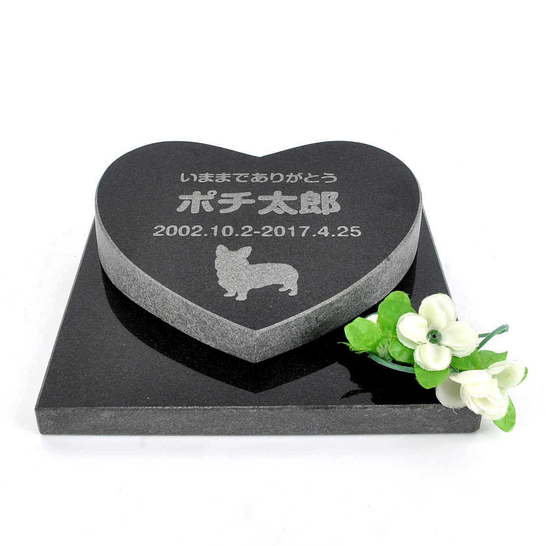 Pet&Love. ペットのお墓 天然石製 セット型 御影石 ブラック ハート プレーン  【HLS_DU】【楽ギフ_名入れ】 attr131attr ctgr2ctgr sml3sml+ctgr2ctgr DOG