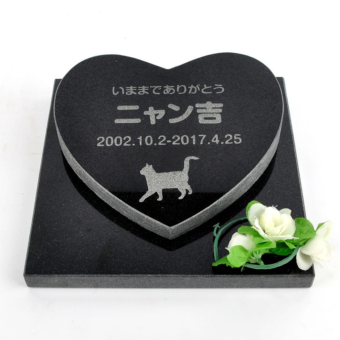 Pet&Love. ペットのお墓 天然石製 セット型 御影石 ブラック ハート プレーン  【HLS_DU】【楽ギフ_名入れ】 attr131attr ctgr2ctgr sml3sml+ctgr2ctgr CAT