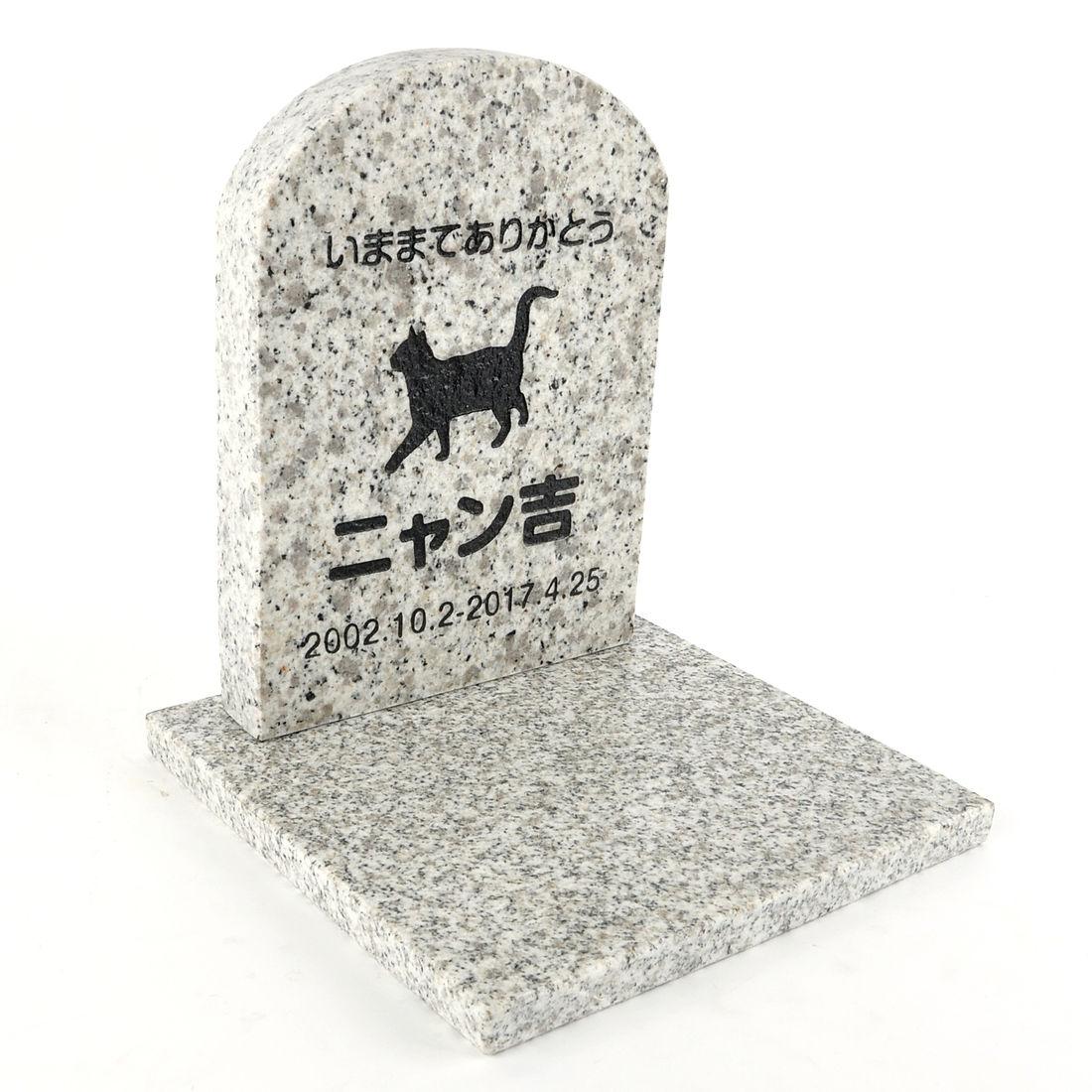 Pet&Love. ペットのお墓 天然石製 セット型 御影石 グレー スタンダード  【HLS_DU】【楽ギフ_名入れ】 attr131attr ctgr2ctgr sml3sml+ctgr2ctgr CAT