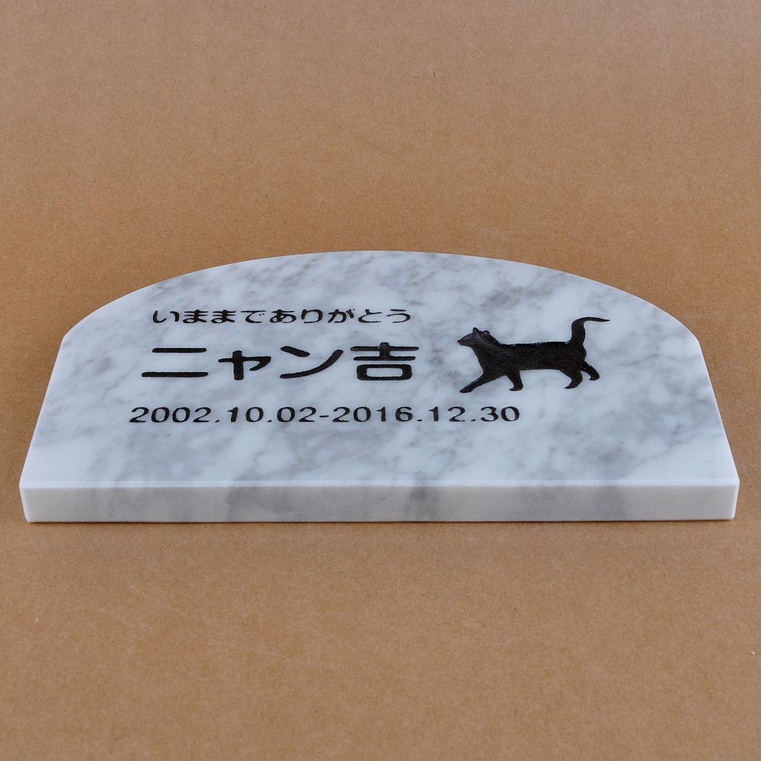 Pet&Love. ペットのお墓 天然石製 シンプル型 大理石 グレースリット アーチ 200x130mm(厚さ20mm)  【HLS_DU】【楽ギフ_名入れ】 attr130attr ctgr2ctgr sml3sml+ctgr2ctgr CAT