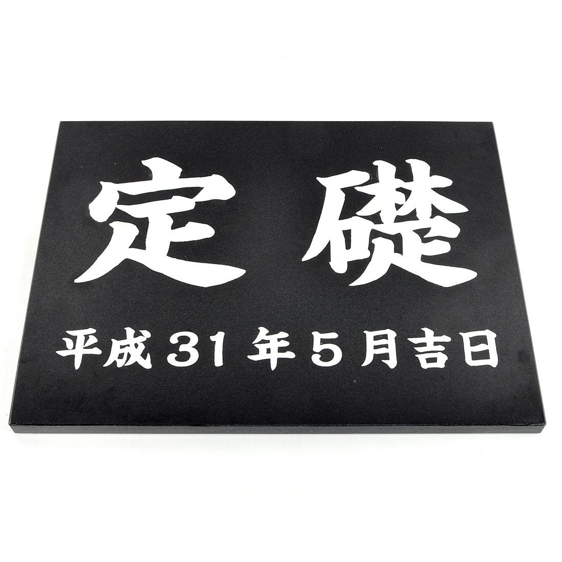 表札のアトリエ 天然石 定礎 御影石 ブラック 400x300 (厚さ20mm)  【HLS_DU】【楽ギフ_名入れ】 attr147attr ctgr1ctgr sml6sml+ctgr1ctgr noanml